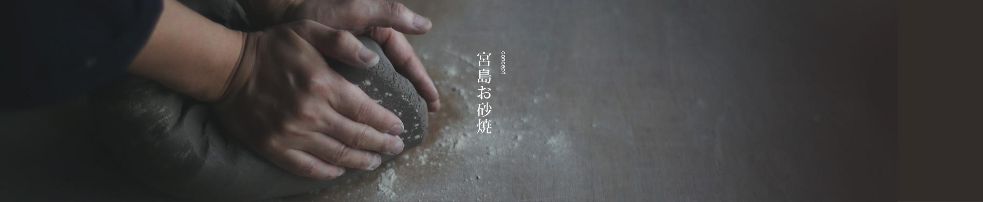 宮島お砂焼