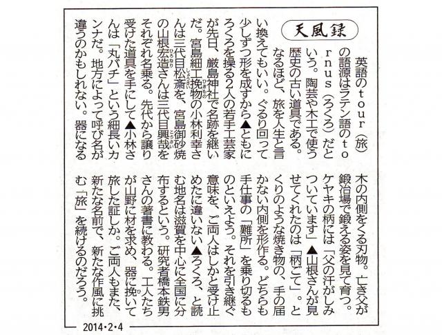 天風録01