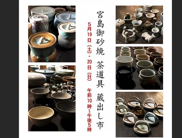 茶道具蔵出し市20180519-2