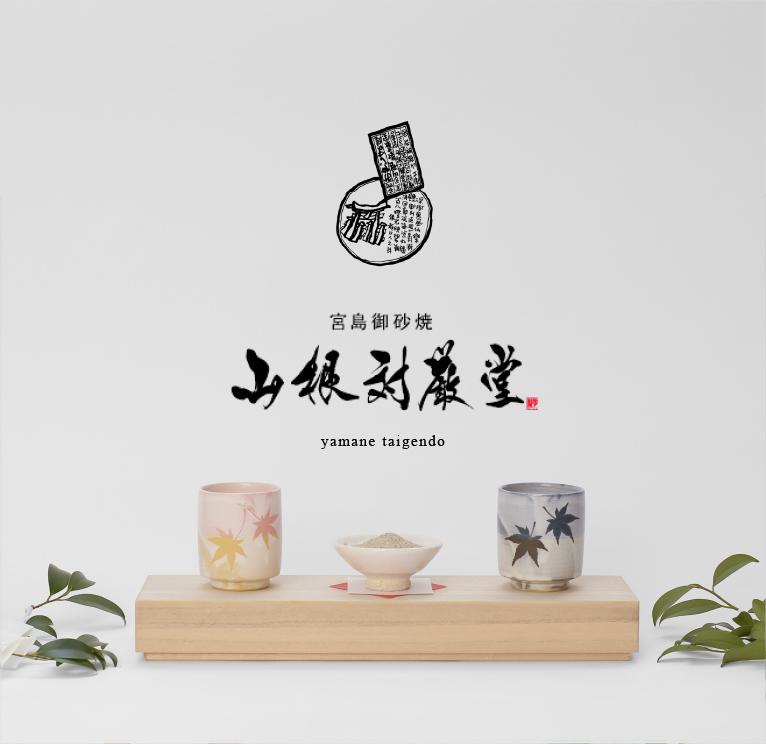 宮島お砂焼窯元 山根対厳堂公式サイト