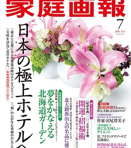 家庭画報_表紙