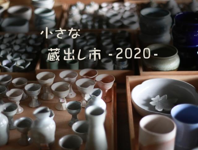 蔵出し市2020